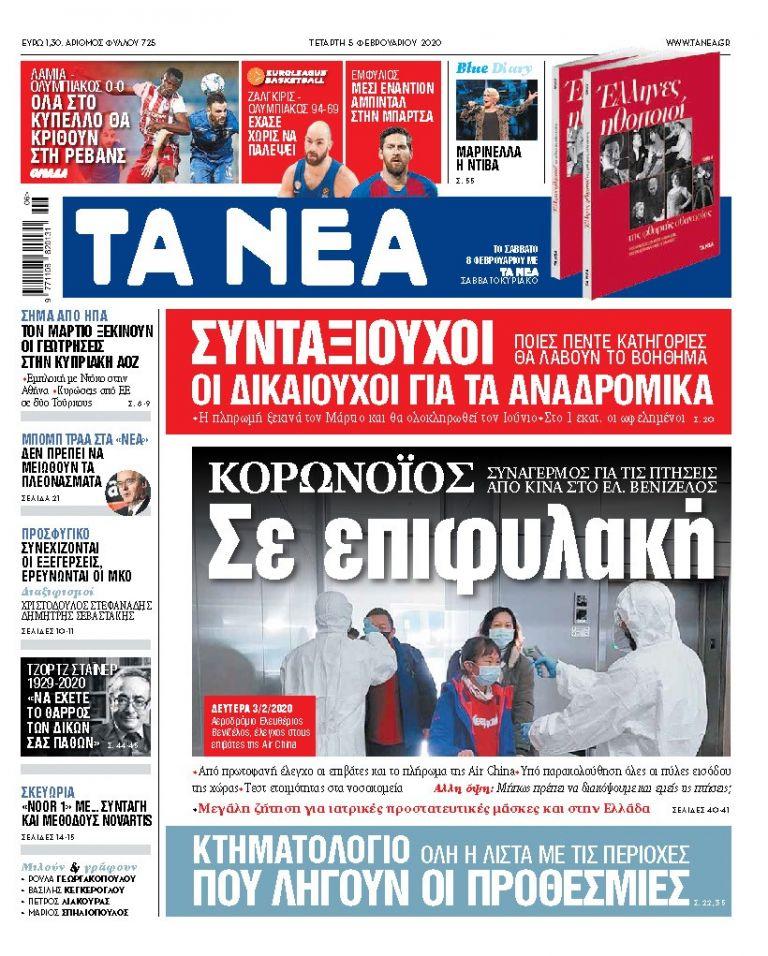 Διαβάστε στα «ΝΕΑ» της Τετάρτης: «Σε επιφυλακή για τον κορονοϊό» | tovima.gr