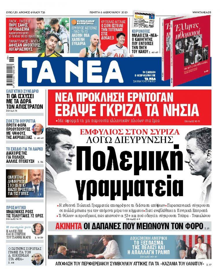 Διαβάστε στα «ΝΕΑ» της Πέμπτης: «Πολεμική Γραμματεία» | tovima.gr