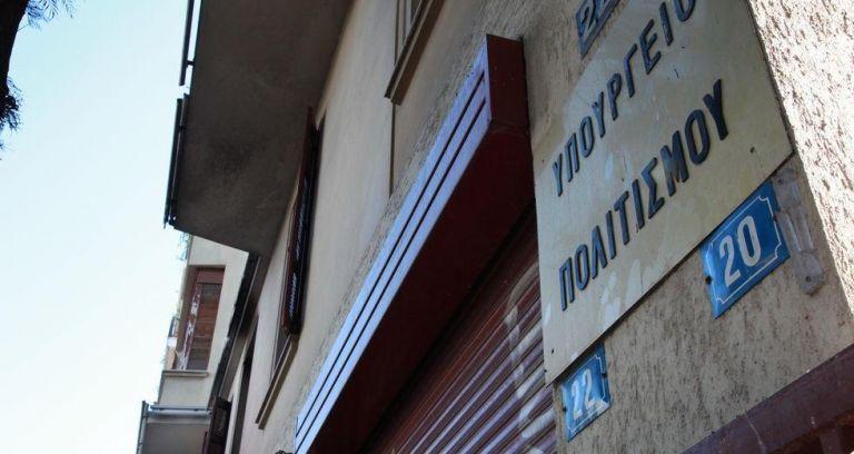 Πνευματικά δικαιώματα: Άδεια στην ΕΔΕΜ από το υπ. Πολιτισμού | tovima.gr