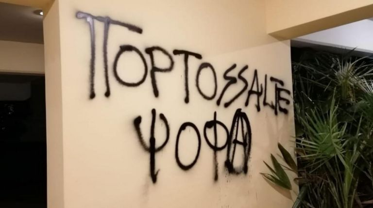 Επίθεση Ρουβίκωνα στο σπίτι του Αρη Πορτοσάλτε   tovima.gr