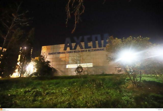 Κορωνοϊός: Αρνητικό το 2ο ύποπτο κρούσμα στο ΑΧΕΠΑ | tovima.gr