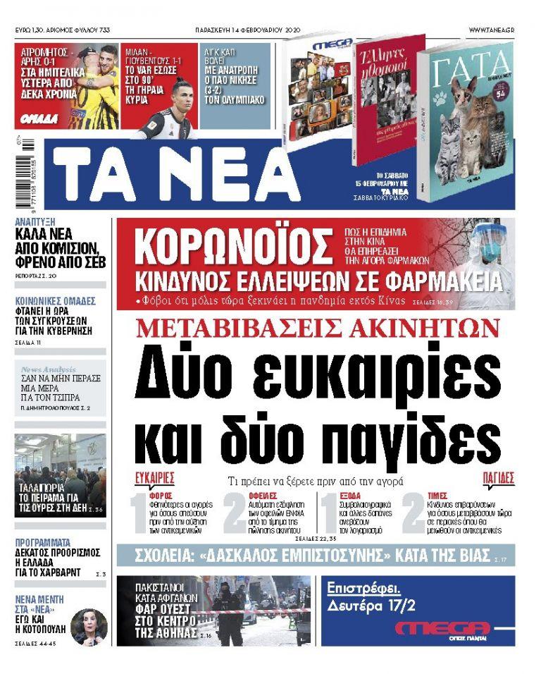 Διαβάστε στα «ΝΕΑ» της Παρασκευής: «Δύο ευκαιρίες και δύο παγίδες για τις μεταβιβάσεις ακινήτων» | tovima.gr