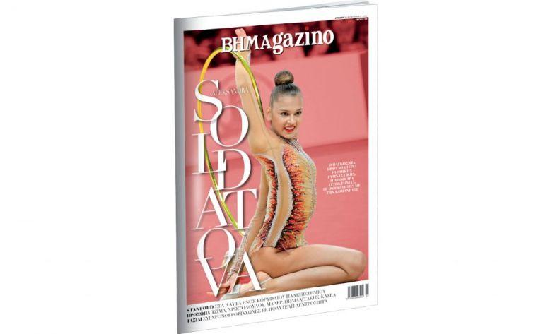 Το BHMAgazino με την Aleksandra Soldatova στο εξώφυλλο | tovima.gr
