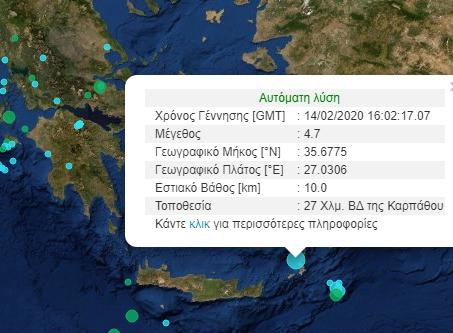 Ισχυρός σεισμός κοντά στην Κάρπαθο | tovima.gr
