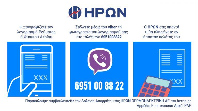 Ο ευκολότερος τρόπος για να πάρετε προσφορά για Το Ρεύμα και το Φυσικό Αέριο! | tovima.gr