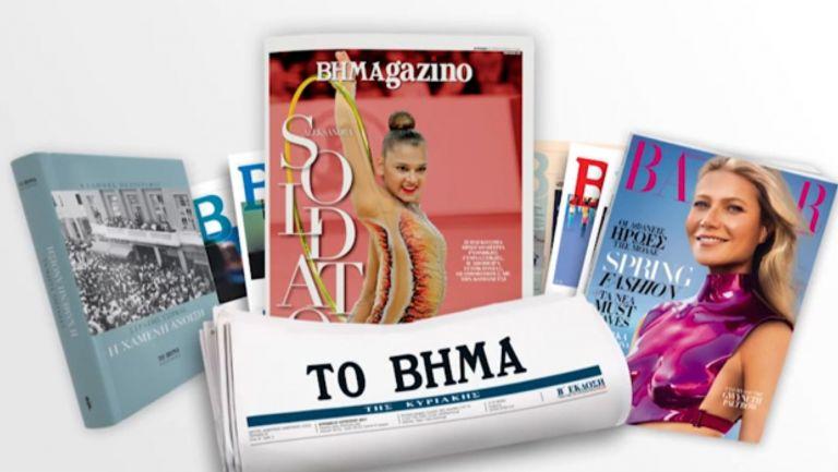 Μεγάλες προσφορές με το Βήμα της Κυριακής: «Η Χαμένη Ανοιξη», Harper's Bazaar & ΒΗΜΑgazino | tovima.gr
