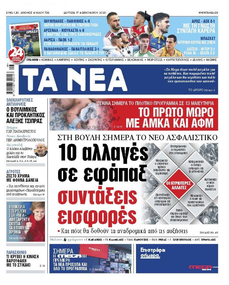 Διαβάστε στα «ΝΕΑ» της Δευτέρας: «10 αλλαγές σε εφάπαξ, συντάξεις, εισφορές» | tovima.gr