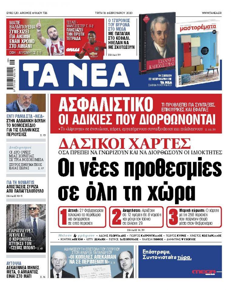 Διαβάστε στα «ΝΕΑ» της Τρίτης: «Οι νέες προθεσμίες σε όλη τη χώρα για τους δασικούς χάρτες» | tovima.gr