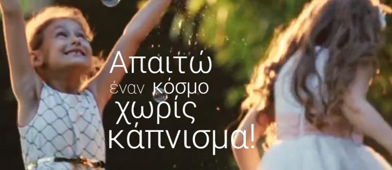 Δ. Αθηναίων: 10.000 τετράδια στα σχολεία με αντικαπνιστικό μήνυμα | tovima.gr