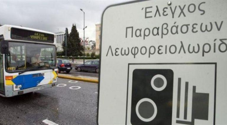 Ολική επαναφορά για λεωφορειολωρίδες με πρόστιμα και ψηφιακές κάμερες | tovima.gr