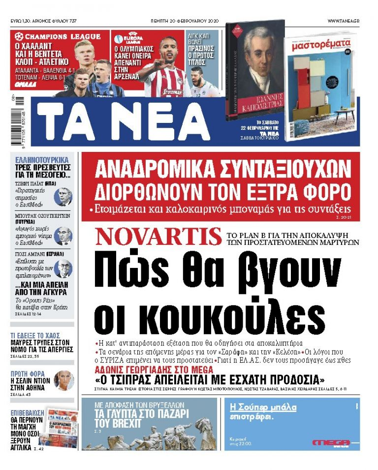 Διαβάστε στα «ΝΕΑ» της Πέμπτης: «Πώς θα βγουν οι κουκούλες» | tovima.gr