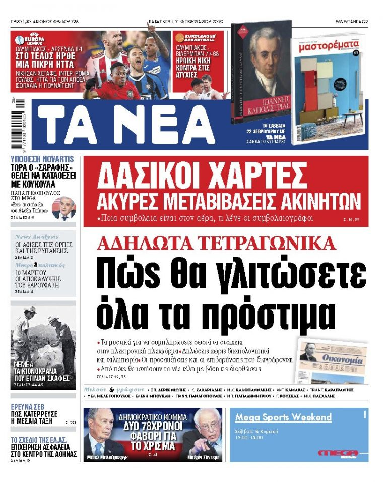 Διαβάστε στα «ΝΕΑ» της Παρασκευής: Πώς θα γλιτώσετε τα πρόστιμα για τα αδήλωτα τετραγωνικά | tovima.gr