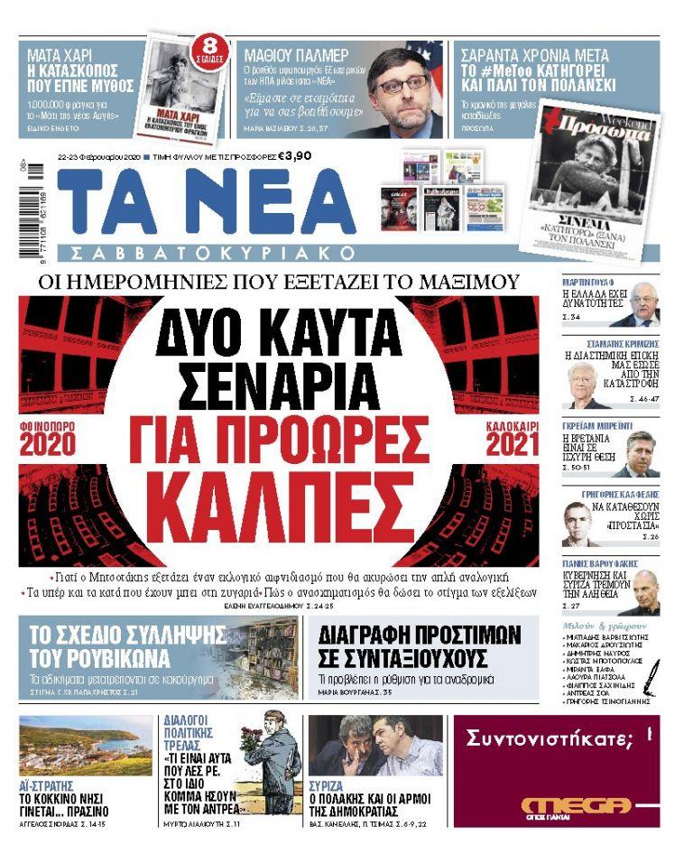 Διαβάστε στα «ΝΕΑ» Σαββατοκύριακο: «Δύο καυτά σενάρια για πρόωρες εκλογές» | tovima.gr