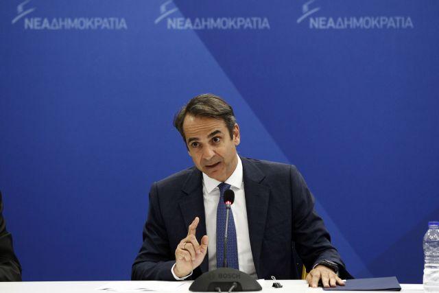 Με την ομιλία Μητσοτάκη ξεκινά η Πολιτική Επιτροπή της Ν.Δ. | tovima.gr