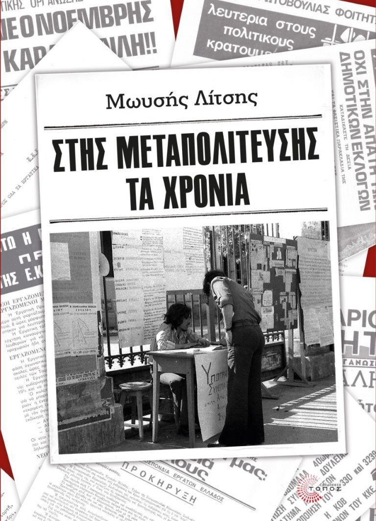 Μωυσής Λίτσης: «Στης Μεταπολίτευσης τα χρόνια» | tovima.gr