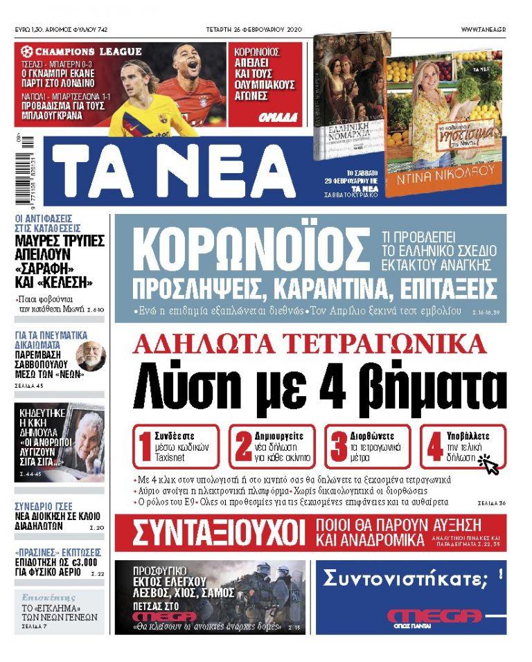Διαβάστε στα «ΝΕΑ» της Τετάρτης: «Λύση με 4 βήματα για τα αδήλωτα τετραγωνικά» | tovima.gr