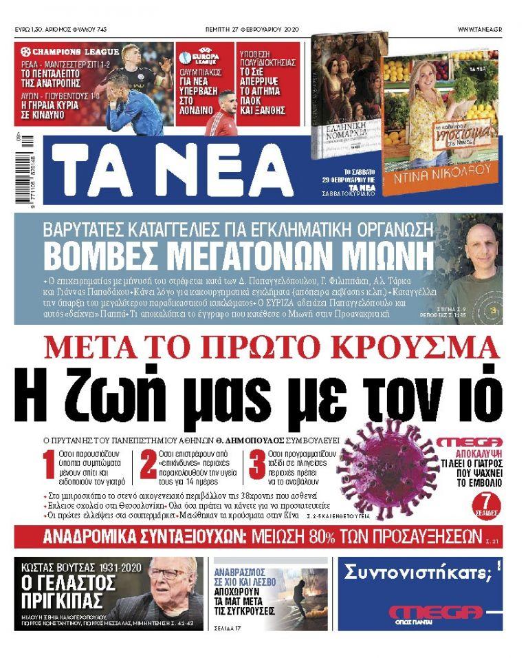 Διαβάστε στα «ΝΕΑ» της Πέμπτης: «Η ζωή μας μετά το πρώτο κρούσμα κορωνοϊού» | tovima.gr