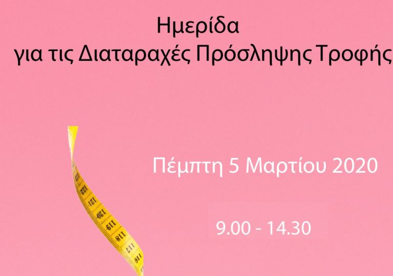 Ημερίδα για τις διαταραχές πρόσληψης τροφής   tovima.gr