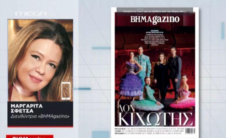 Το BHMAgazino παρουσιάζει αποκλειστικά τον «Δον Κιχώτη» | tovima.gr
