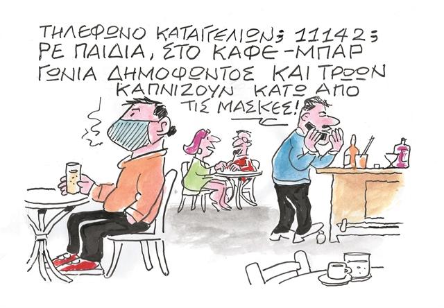 Βηματοδότης | tovima.gr