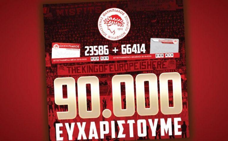 Ολυμπιακός : Τα μέλη και οι φίλαθλοι της ομάδας έφθασαν τις 90.000 | tovima.gr