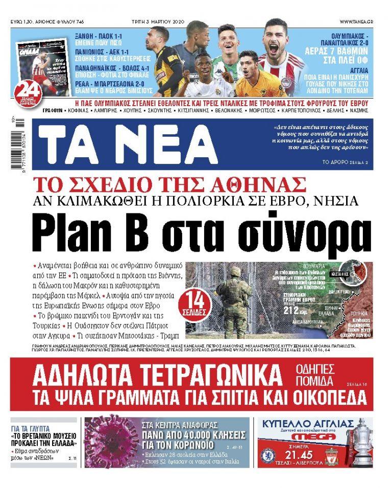 Διαβάστε στα «ΝΕΑ» της Τρίτης: «Plan B στα σύνορα»   tovima.gr