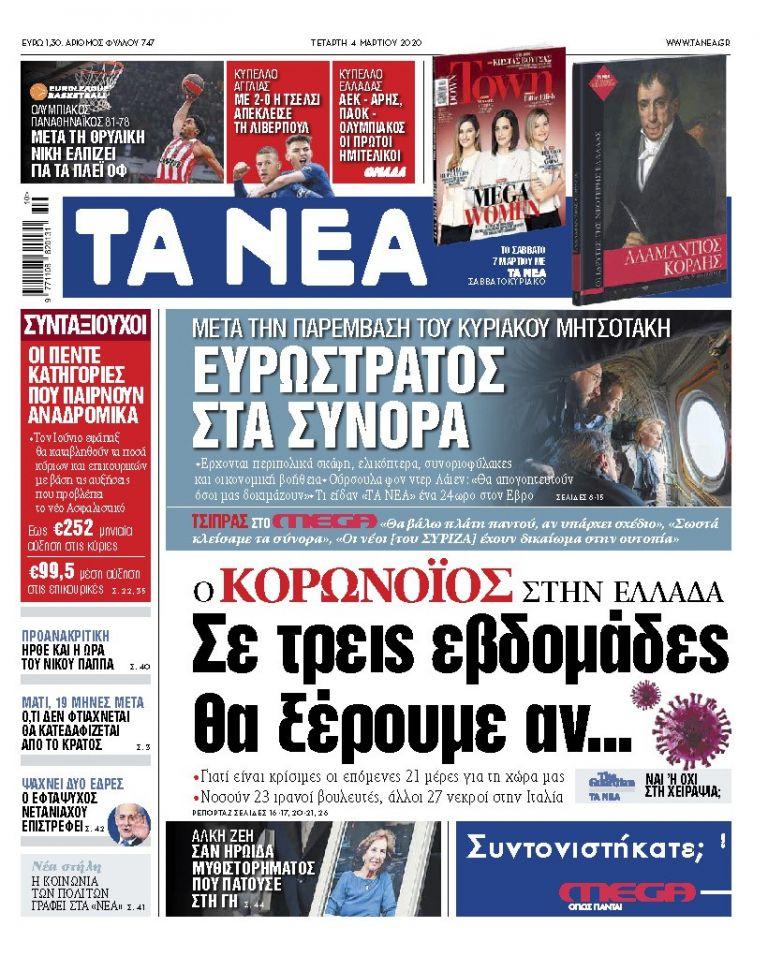 Διαβάστε στα «ΝΕΑ» της Τετάρτης: «Ευρωστρατός στα σύνορα» | tovima.gr