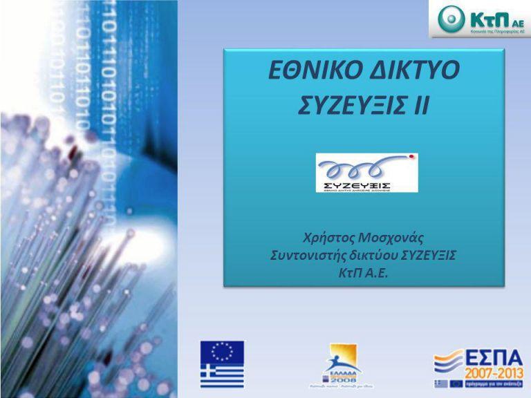 Στην τελική ευθεία το ΣΥΖΕΥΞΙΣ ΙΙ με τις δημοπρασίες 20 εκτελεστικών συμβάσεων | tovima.gr
