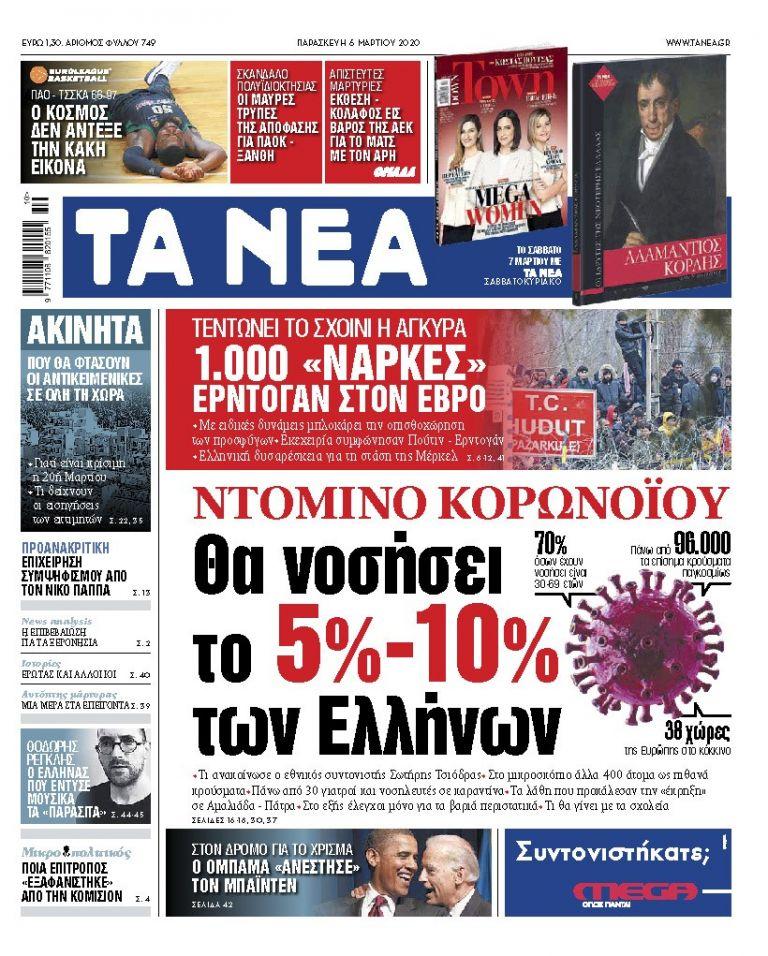 Διαβάστε στα «ΝΕΑ» της Παρασκευής: «Κορωνοϊός: Θα νοσήσει το 5%-10% των Ελλήνων»   tovima.gr