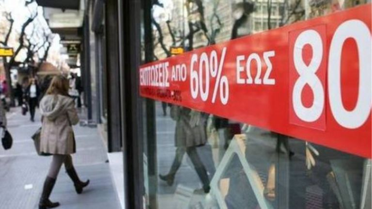 Προς κατάργηση οι ενδιάμεσες εκπτώσεις – Τι αλλάζει στις προσφορές | tovima.gr