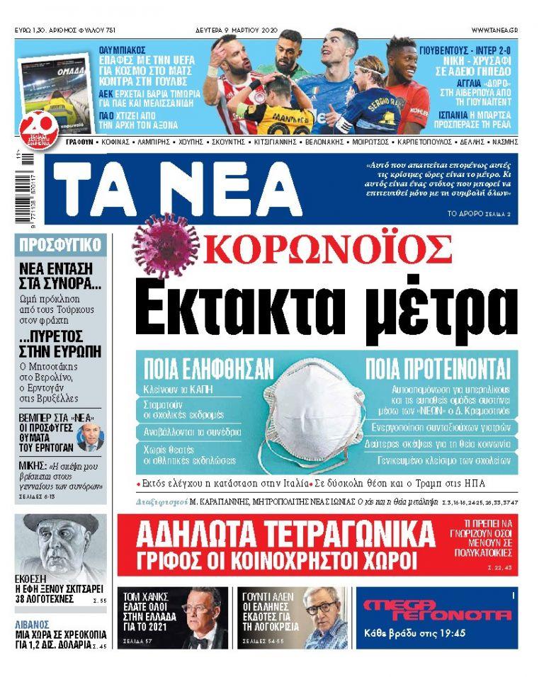 Διαβάστε στα «ΝΕΑ» της Δευτέρας: «Εκτακτα μέτρα για τον κορωνοϊό»   tovima.gr