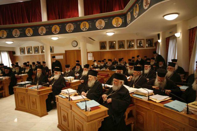 Κορωνοϊός: Η Ιερά Σύνοδος «παγώνει» εκκλησιαστικές δομές και δραστηριότητες | tovima.gr