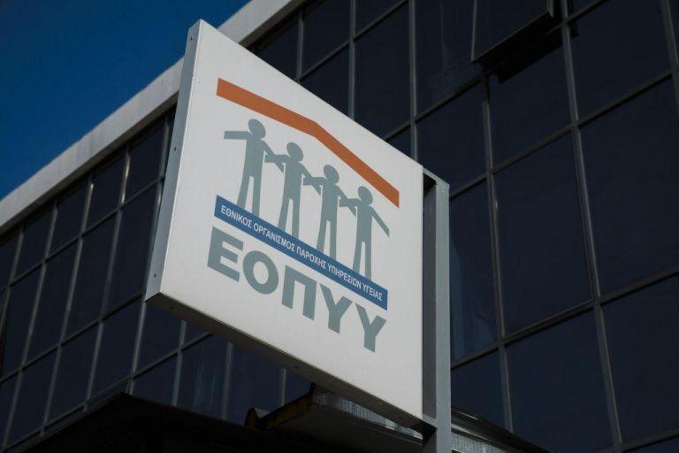 Έκτακτα μέτρα ΕΟΠΥΥ λόγω κορωνοϊού   tovima.gr