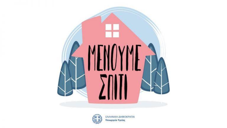 «Μένουμε Σπίτι»: Ώρα ευθύνης για την αντιμετώπιση του κοροναϊού | tovima.gr