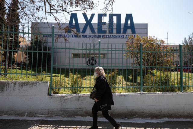 Κορωνοϊός: Σε κρίσιμη κατάσταση ο 53χρονος στο ΑΧΕΠΑ | tovima.gr