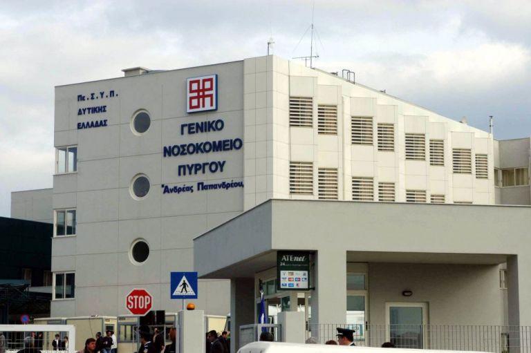 Επέστρεψε στο Νοσοκομείο Πύργου, ασθενής που εξεταζόταν ως ύποπτο κρούσμα | tovima.gr