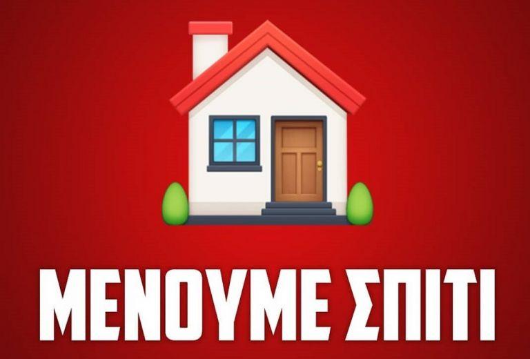 Ολυμπιακός: Το #Μένουμε_Σπίτι του Ερασιτέχνη   tovima.gr