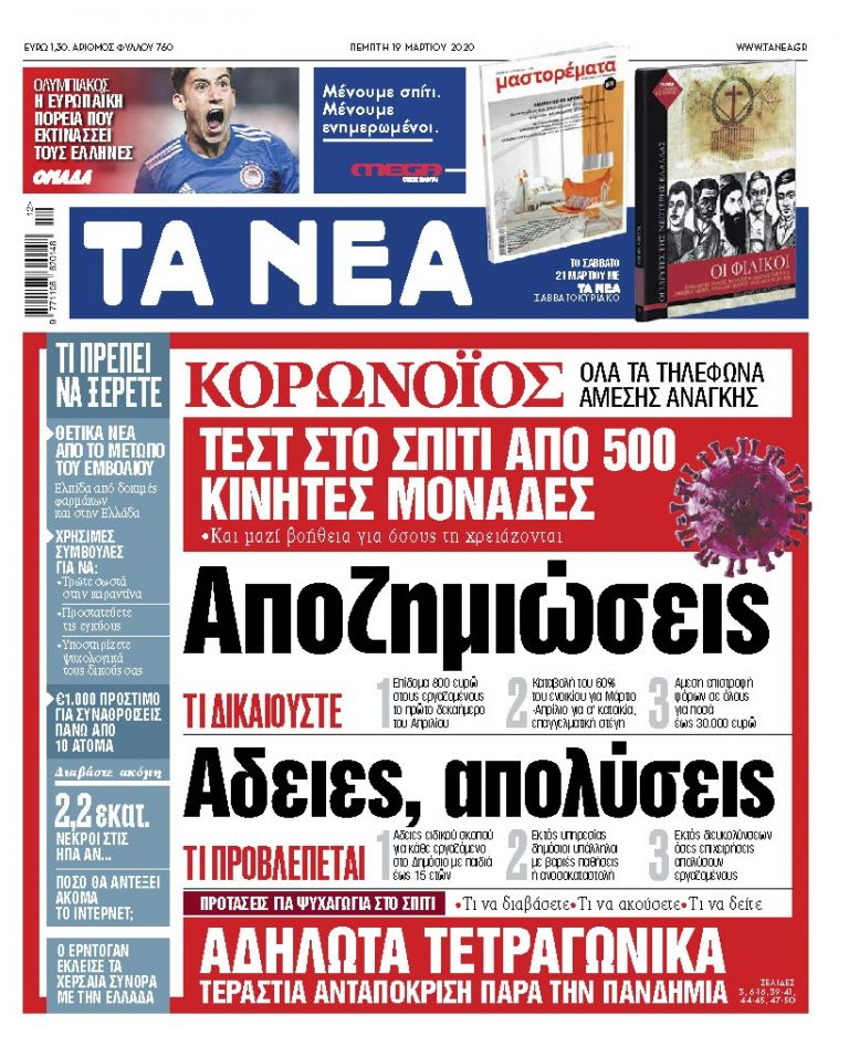 Διαβάστε στα «ΝΕΑ» της Πέμπτης: «Οσα πρέπει να ξέρετε για τον κορωνοϊό» | tovima.gr