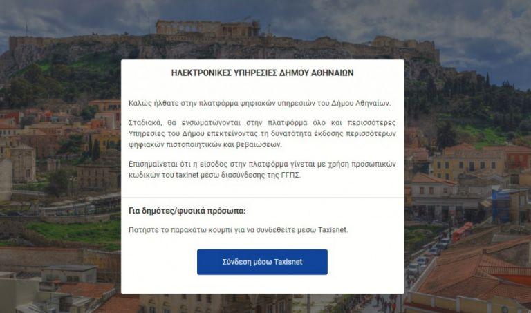 Δήμος Αθηναίων: Πώς θα λάβετε με λίγα κλικ βεβαίωση περί μη οφειλής ΤΑΠ | tovima.gr