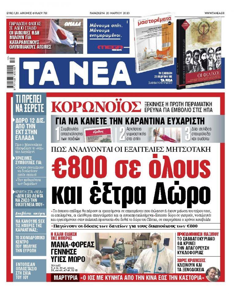 Διαβάστε στα «ΝΕΑ» της Παρασκευής: «800 ευρώ σε όλους και έξτρα Δώρο» | tovima.gr