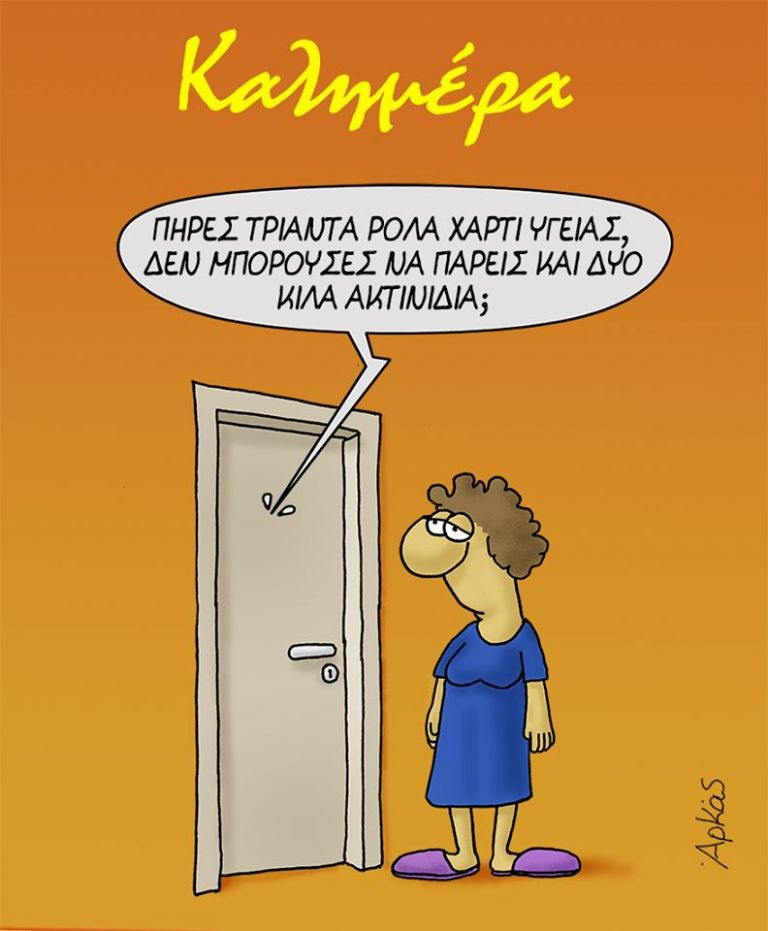 Ο Αρκάς για την μέριμνα για χαρτί υγείας εν μέσω κορωνοϊού   tovima.gr