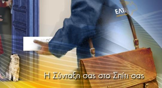 ΕΛΤΑ: Απαραίτητα σε ανοικτό χώρο η πληρωμή των συντάξεων από τις 24 Μαρτίου   tovima.gr