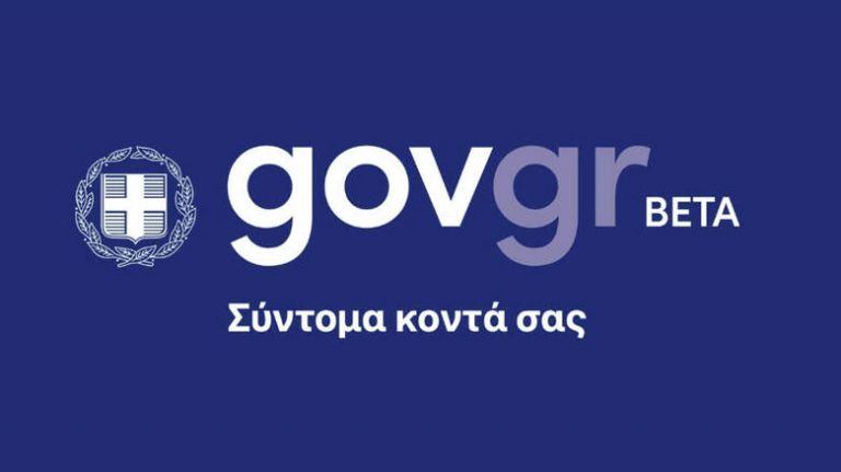 Σε δοκιμαστική λειτουργία το Σάββατο το gov.gr για εξυπηρέτηση από το σπίτι   tovima.gr