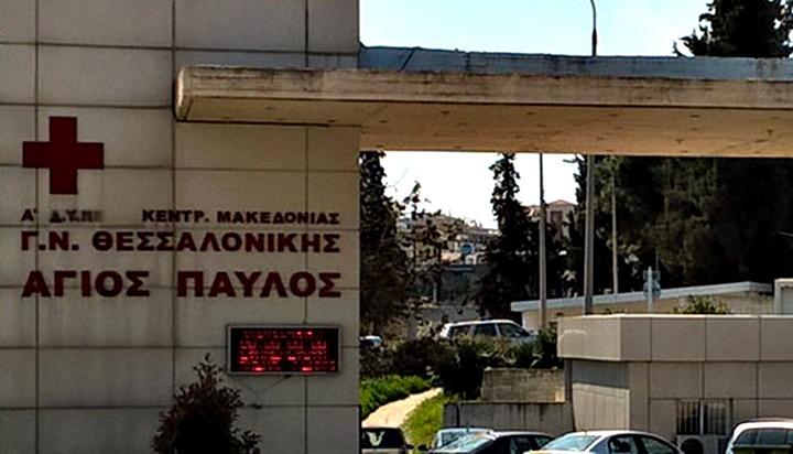 Θεσσαλονίκη: Στρατιωτικές σκηνές για τα ύποπτα κρούσματα στο «Άγιος Παύλος» | tovima.gr