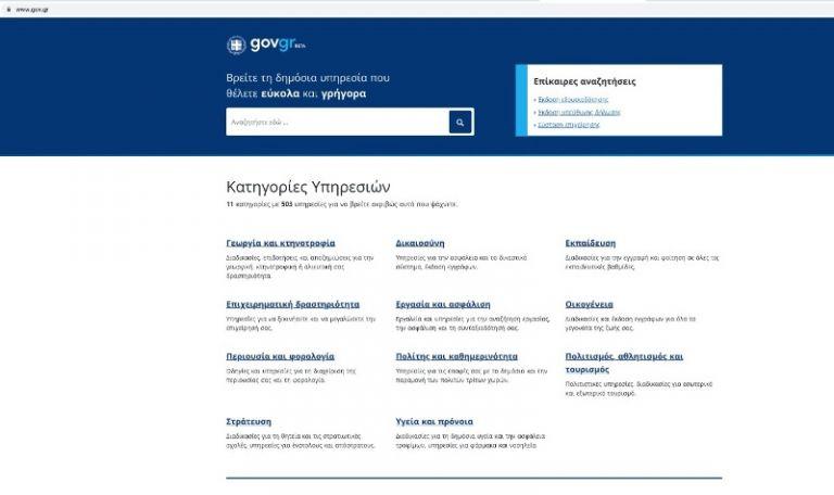 Σε δοκιμαστική λειτουργία το gov.gr   tovima.gr