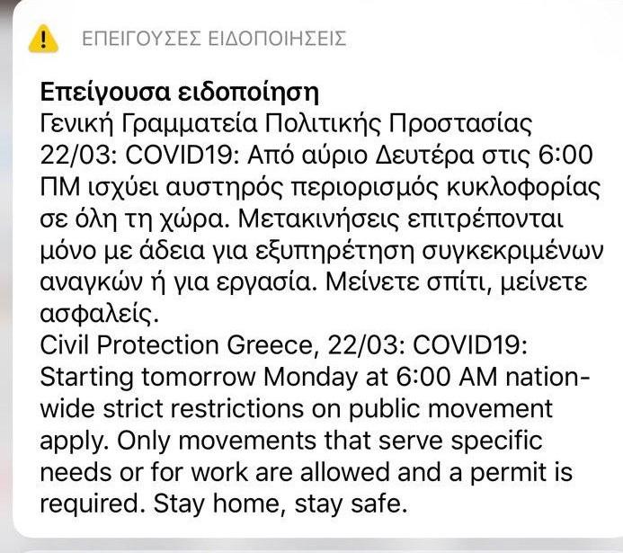 Μήνυμα του 112 για την απαγόρευση κυκλοφορίας | tovima.gr