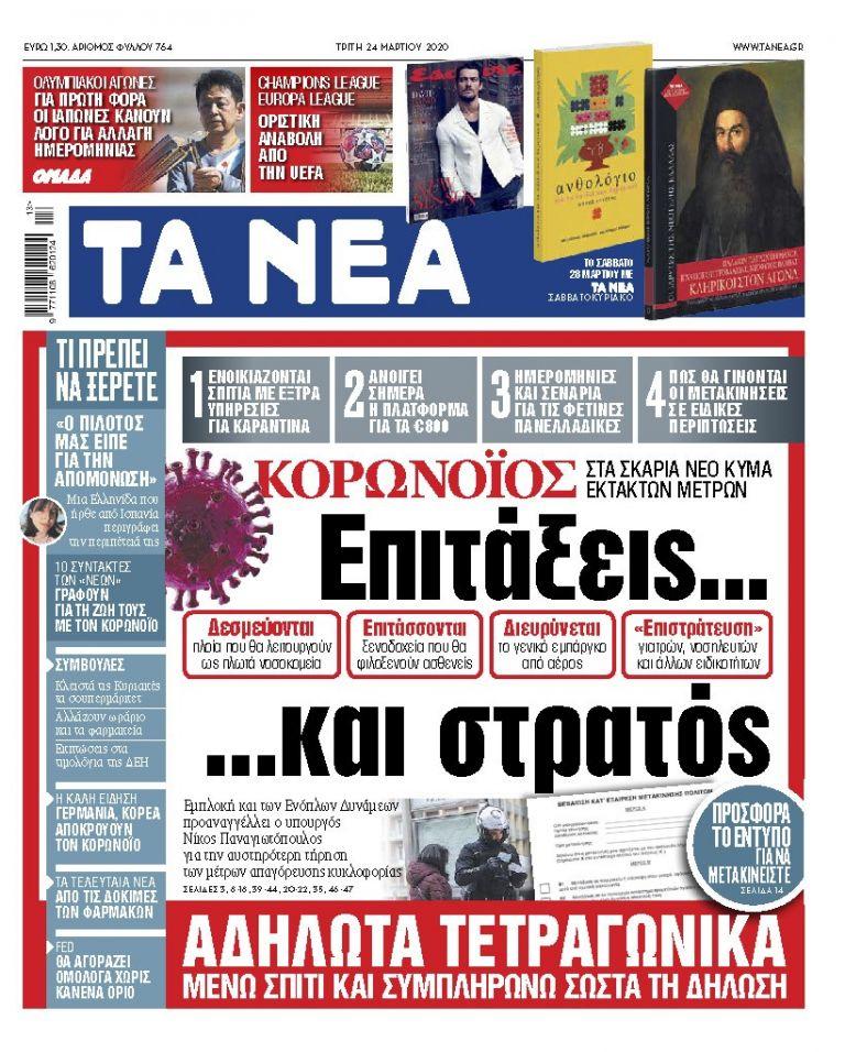Διαβάστε στα «ΝΕΑ» της Τρίτης και online: «Επιτάξεις και… στρατός» | tovima.gr
