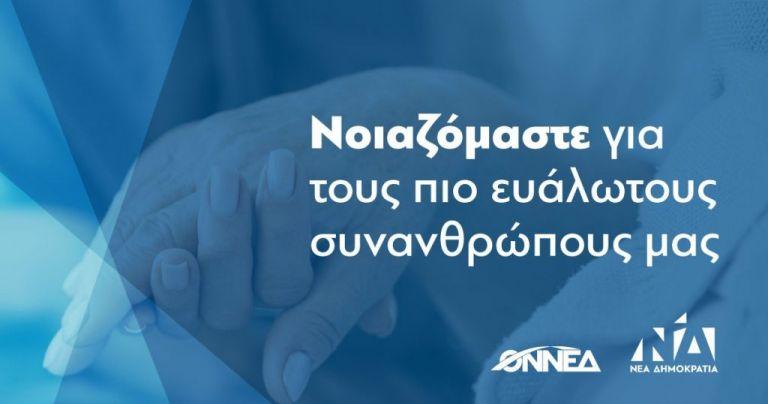 ΝΔ καλεί τα μέλη της για εθελοντισμό στο «Βοήθεια στο σπίτι» | tovima.gr