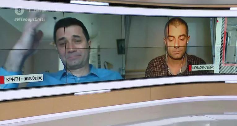 Συγκλονιστική τηλεοπτική συνάντηση έλληνα γιατρού στη Βαρκελώνη με τον αδερφό του στην Κρήτη | tovima.gr
