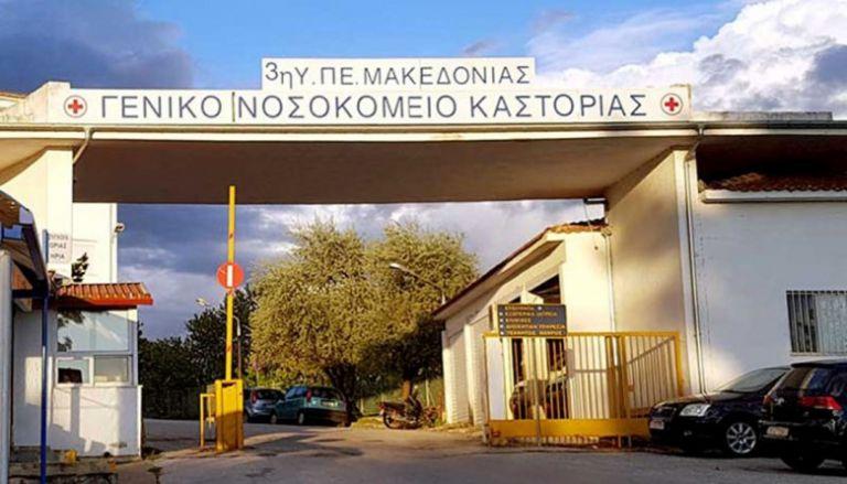 Κορωνοϊός:  Ακόμα 11 εργαζόμενοι θετικοί στο Νοσοκομείο Καστοριάς | tovima.gr